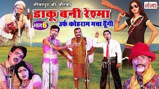 सीतापुर की नौटंकी - डाकू बनी रेश्मा (भाग-6) - New Nautanki 2018 | Bhojpuri Nautanki Nach Program