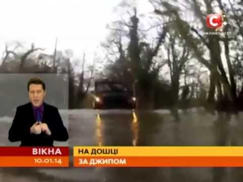 Английские экстремалы устроили водный слалом на парковке - Вікна-новини - 10.01.2014