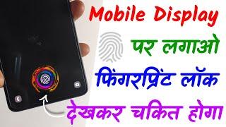 किसी भी मोबाइल में फिंगर लॉक कैसे लगाए | Display Fingerprint Lock On Any Phone| Best एंड्रॉयड Lock screenshot 4