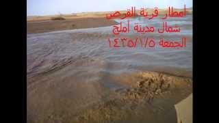 أمطار قرية القرص شمال مدينة أملج الجمعة 1435/1/5