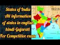 States of India - All information of states in english and hindi | Gujarati | For Competitive exam