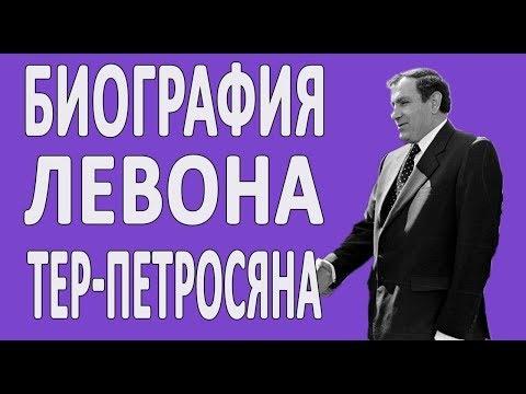 Биография Левона Тер-Петросяна - первый президент Республики Армения