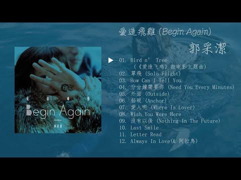 [FULL ALBUM] 郭采潔 - 愛造飛雞 (Begin Again)