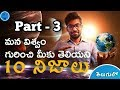 Interesting And Unknown Facts About Universe In Telugu | PART -3| KranthiVlogger