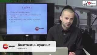 Константин Луценко (SeoProfy) - Продвижение в нише Ukrainian/Russian Brides