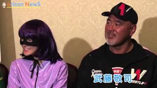 プロレスラーの武藤敬司(51)と愛娘でタレントの武藤愛莉(14)が15日、東京・後楽園ホールで行われた映画『キック・アス/ジャスティス・フ...