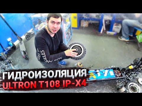 Гидроизоляция электросамоката Ultron T108 Ip-x4