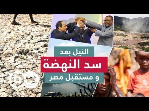 النيل بعد سد النهضة و مستقبل مصر| السلطة الخامسة  - نشر قبل 11 ساعة