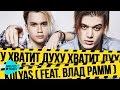 Kolyas Feat Влад Рамм Хватит духу Official Audio 2017 mp3