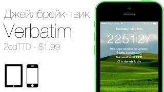 Как добавить виджет с часами, датой и погодой на экран блокировки iOS 7 с твиком Varbarim
