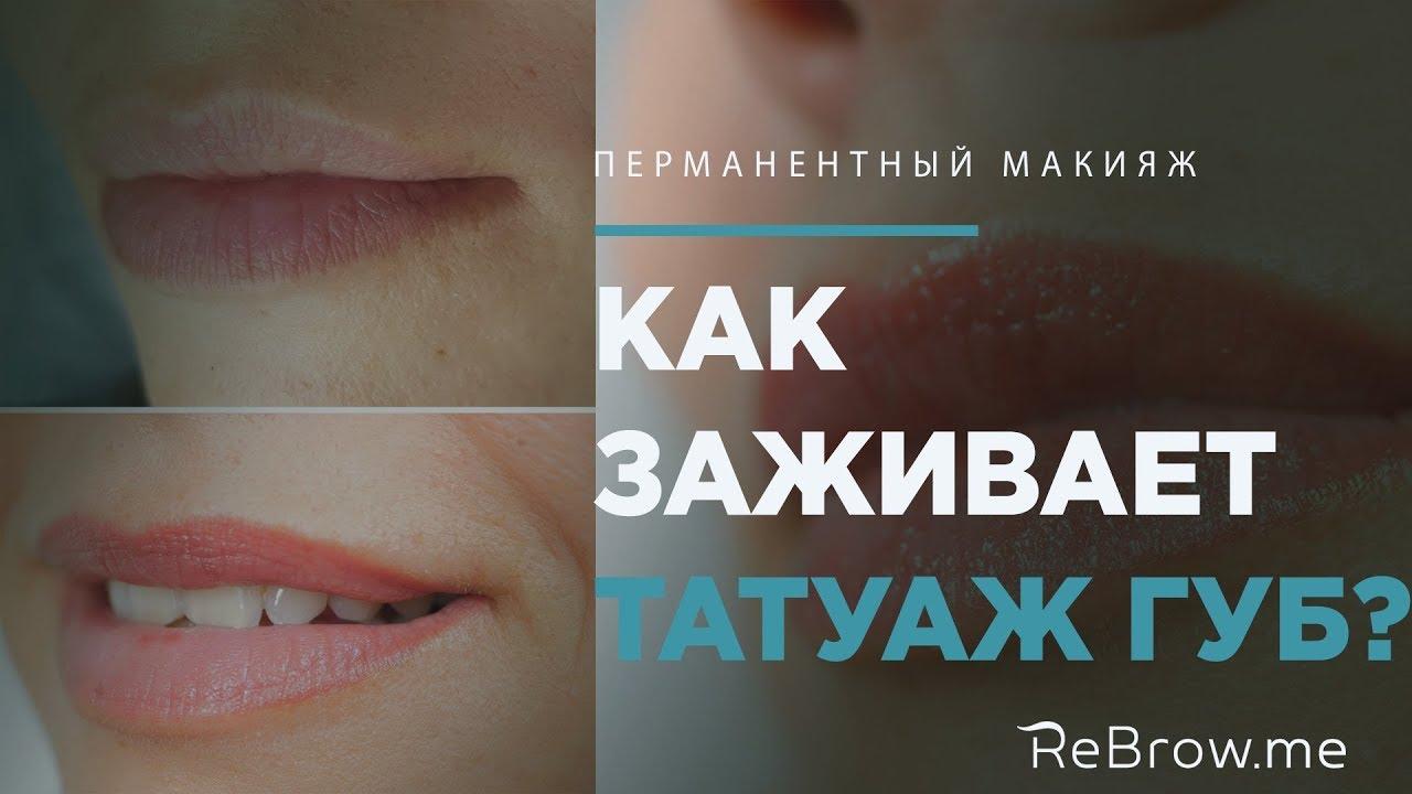 Как заживает татуаж губ?