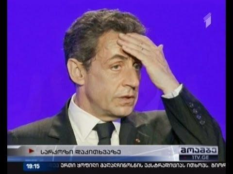 საფრანგეთის ყოფილი პრეზიდენტი ნიკოლა სარკოზი სამართალდამცავებმა დააკავეს და დაკითხეს