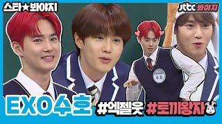[스타★봐야지][ENG] 엑소 수호(EXO SUHO) 울 세.단.소.면 토끼왕자 JTBC 예능 모음집♥ #아는형님 #한끼줍쇼 #JTBC봐야지