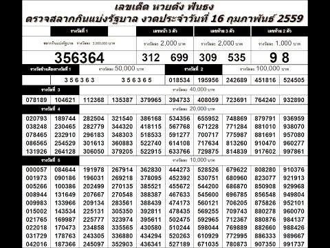 ตรวจหวย 16/2/59 ตรวจสลากกินแบ่งรัฐบาล วันที่ 16 กุมภาพันธ์ 2559