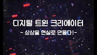 [지역균형뉴딜 우수사업 공모 - 인천광역시] 디지털 트윈, 상상을 현실로 만들다