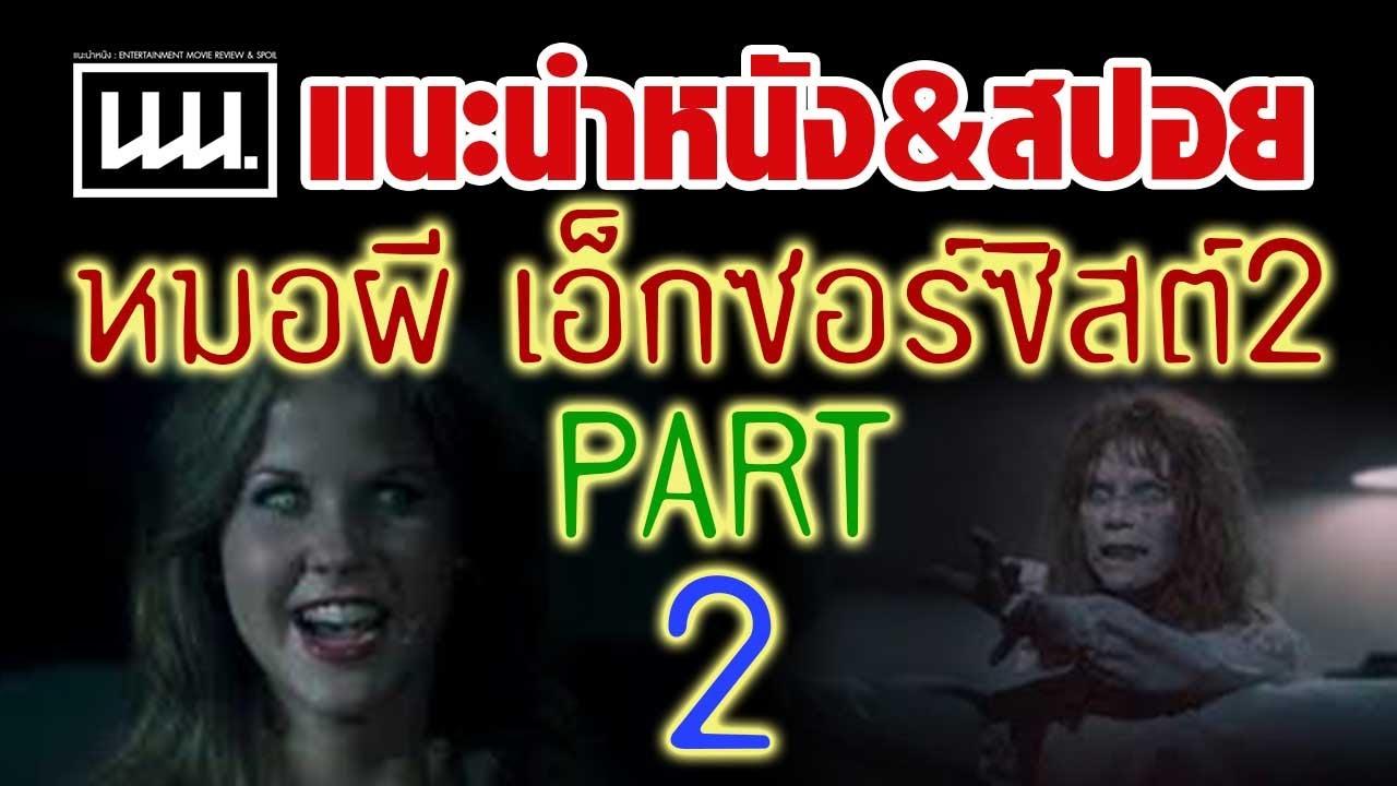 Part2 I สปอยหนัง ไล่ผีภาคต่อในตำนาน I The Exorcist2  หมอผี เอ็กซอร์ซิสต์2 I แนะนำหนัง&สปอย I