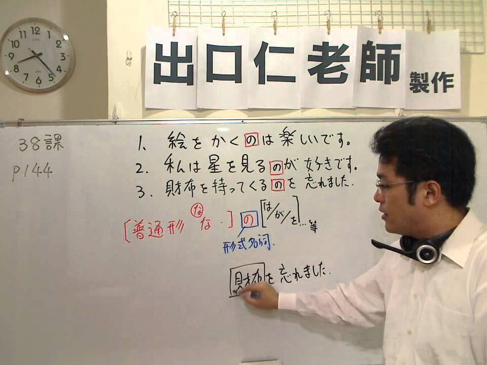 大家的日本語第38課文型