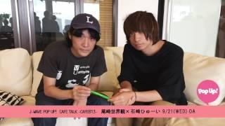 尾崎世界観×石崎ひゅーい CAFE TALK 〜CAFE813〜 9/21 (WED) OA