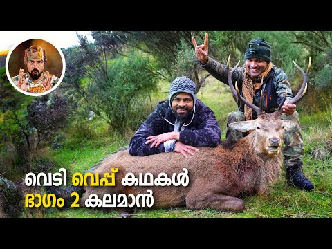 കലമാൻ വേട്ട,Deer hunt NZ, hunting video, hunting life, stag hunting, hunt life, best hunting video
