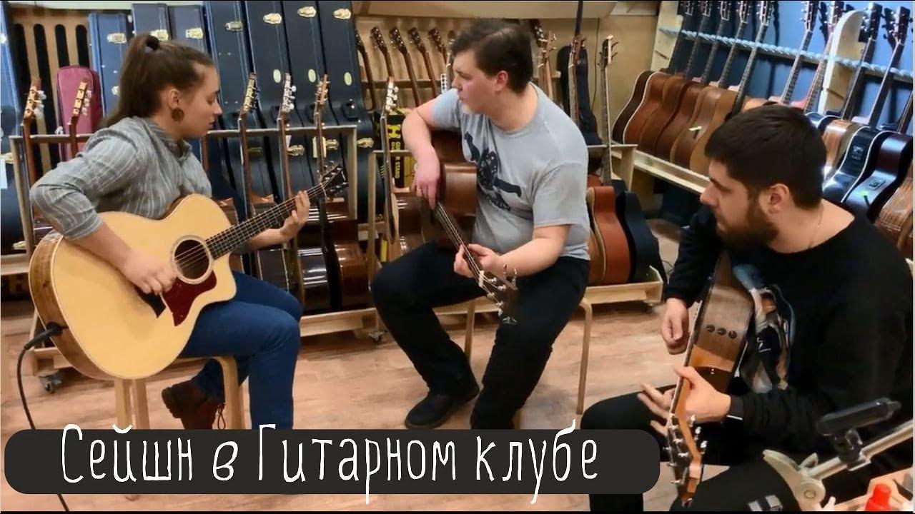 Гитарные клубы москва популярные клубы санкт петербурга ночные