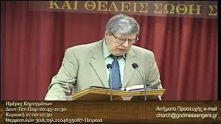 πραξεις των Αποστόλων  ιθ΄ 8-20