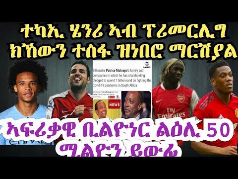 Sport News ጸብጻብ ስፖርት ቀዳም 28 March 2020