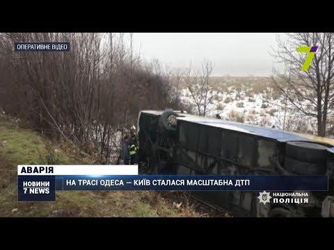 Новости 7 канал Одесса  На трасі Одеса — Київ сталася масштабна аварія  763b7b153b19e