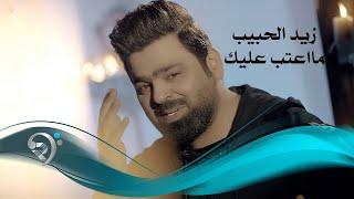 Download lagu زيد الحبيب - ما اعتب عليك / Offical Video