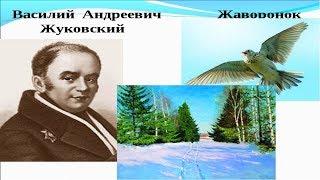 ЖУКОВСКИЙ В.А.