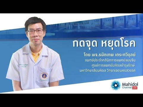 กดจุดหยุดโรค – รักษาอาการป่วย ด้วยศาสตร์แพทย์แผนจีน