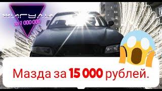 #3. Жигули за миллион рублей.  Mazda Eunos 800 за 15 тысяч рублей.  Миф или реальность?