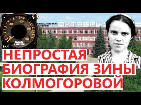 ⛺ Непростая биография Зины Колмогоровой