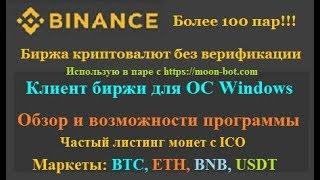 Binance.com - обзор клиента для биржи + инструменты и индикаторы