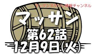 【マッサン ネタバレ 62話】NHK連続テレビ小説・朝ドラのマッサン62話の...