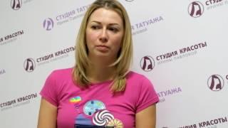 Видео отзыв, клиника красоты и здоровья Ирины Павловой(Мастер: Алина Новоселова #Anovoselova http://pavlovastudio.ru/ https://vk.com/tatuajekaterinburg., 2016-10-16T14:22:38.000Z)