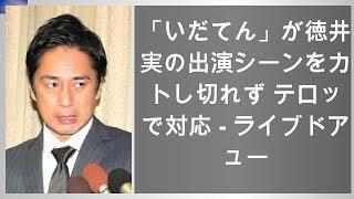 「いだてん」が徳井義実の出演シーンをカットし切れず テロップで対応 - ライブドアニュース