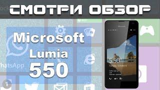 Смартфон Microsoft Lumia 550 LTE(Если вы ищете смартфон с поддержкой 4G и вам не важна его операционная система, тогда модель Microsoft Lumia 550 вам..., 2016-03-19T19:14:07.000Z)