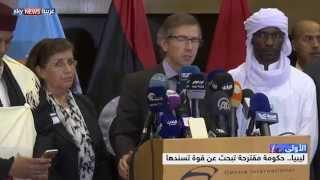 حكومة الوفاق الوطني في ليبيا تبحث عن قوة تسندها