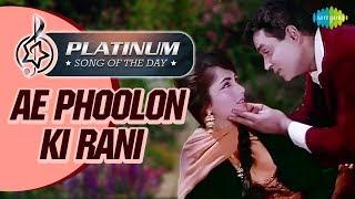 Platinum Song Of The Day Ae Phoolon Ki Rani ऐ फूलों की रानी 6th Sept Mohammed Rafi