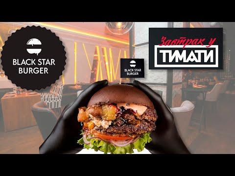 Завтрак у Тимати в Блэк Стар Бургер (Black Star Burger) - Пробуем в первый раз, обзор
