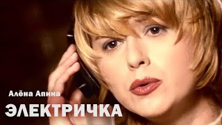 "Download Алена Апина - ""Электричка"" (видеоклип) - 1997 Mp3 and Videos"