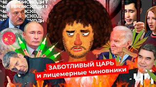 Чё Происходит #40   Путин начинает вакцинацию, силовики сливают Лукашенко, ООН за легалайз