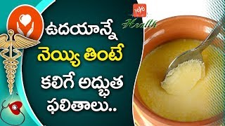 ఉద‌యాన్నే నెయ్యి తింటే.. | Amazing Health Benefits of Ghee | Health Tips in Telugu | YOYO TV Health