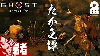 【ありがとう】弟者のゴースト・オブ・ツシマ(Ghost of Tsushima)たか之譚【2BRO.】