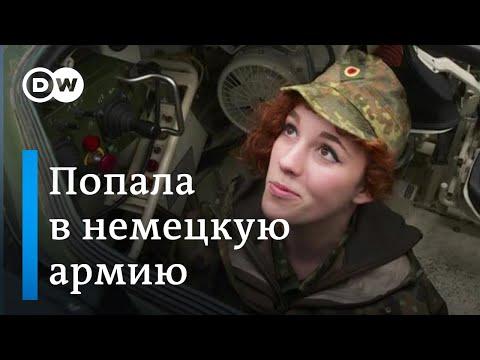 Девушка в немецкой армии. Стать солдатом бундесвера на несколько дней