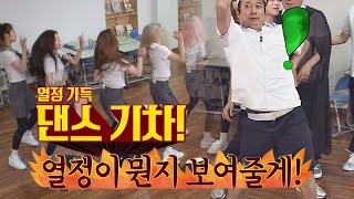 Unstoppable passionate dancers ♨ Bros School dancing train (choo-choo!) Knowing Bros episode 188