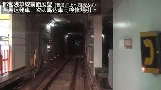 【地下鉄】都営浅草線 前面展望⑤(中延~西馬込・5301ラストラン)