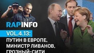 RAPINFO-4 vol.13: Путин в Европе, министр Ливанов, Грозный-сити