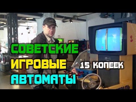 Вспомним детство. Музей Советских игровых автоматов по 15 копеек