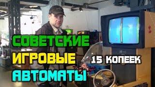 видео Музей советских игровых автоматов. Список всех игровых автоматов